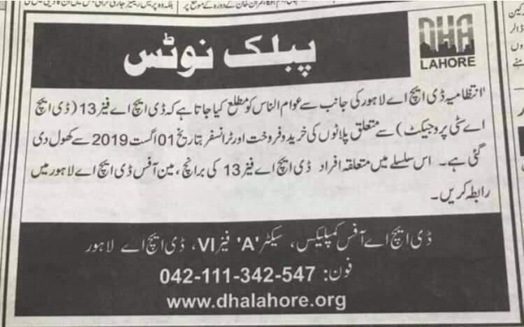 DHA Phase 13 Public Notice